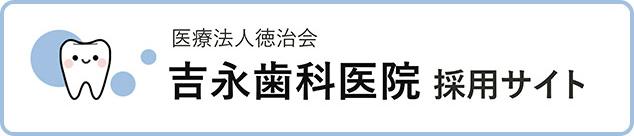 吉永歯科医院 採用サイト