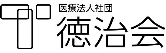 医療法人社団 徳治会