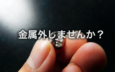 金属を使わないメタルフリー治療