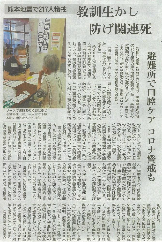 0910朝日新聞記事 1000