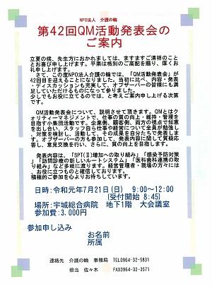 2019年7月21日QM活動発表会 1 300