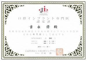 20190415インプラント専門医認定証senmoni 300