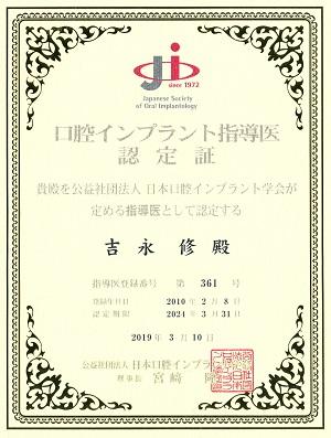 20190415インプラント指導医認定証shidoui 300