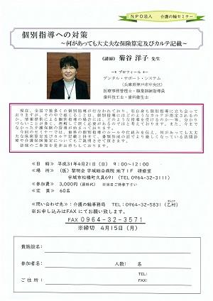 20190421菊谷先生セミナー 300