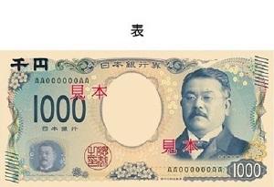 201905新千円札 1 300