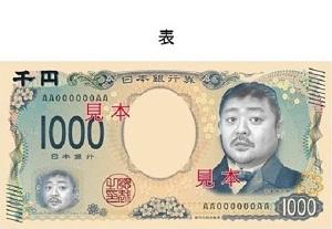201905新千円札 2 300