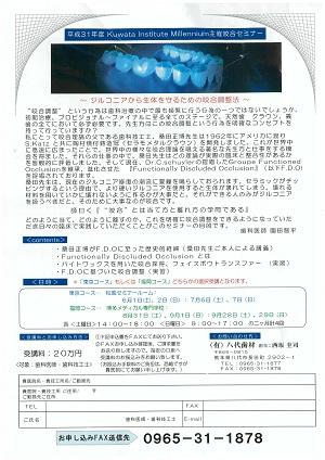 20190601 平成31年度KuwataInstituteMillennium主催セミナー 300