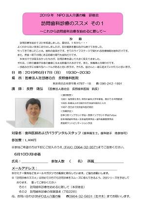201906112019年6月17日長野先生セミナー 300