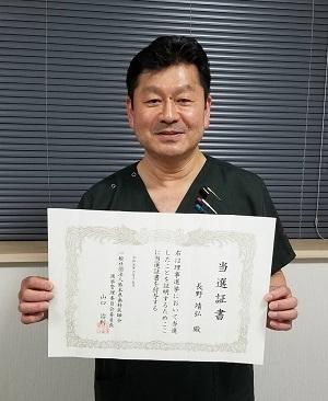 20190617長野先生 300