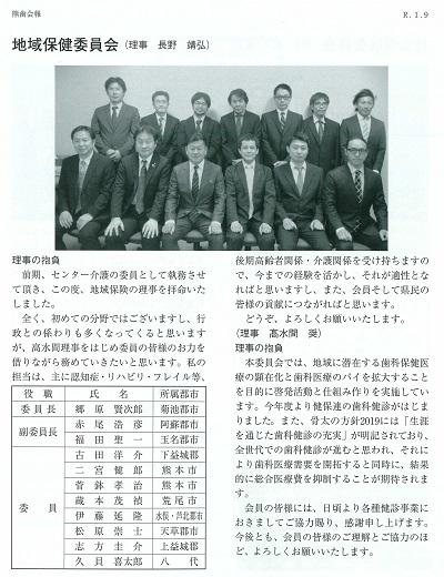 201909熊歯会報P12 400