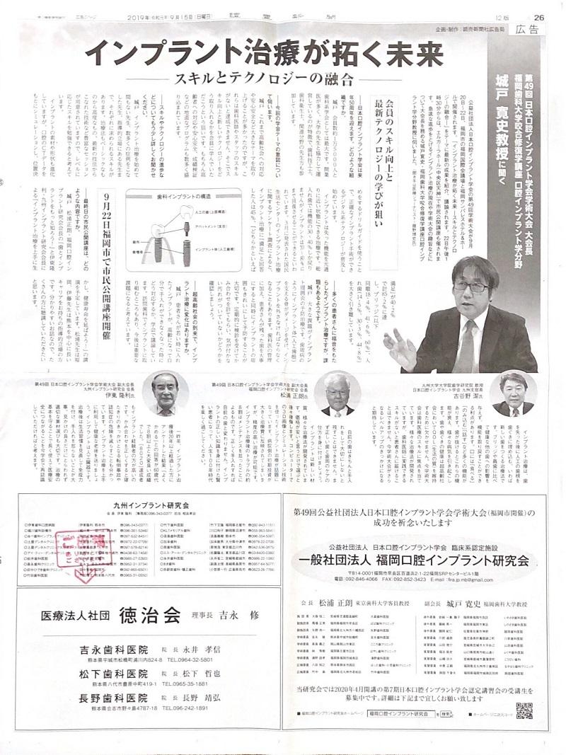 20190915読売新聞 800