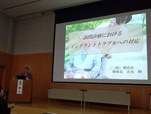 20190920 22インプラント学会総会福岡01 300
