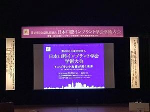 20190920 22インプラント学会総会福岡03 300