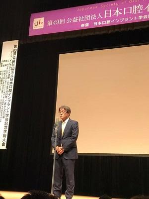 20190920 22インプラント学会総会福岡05 300