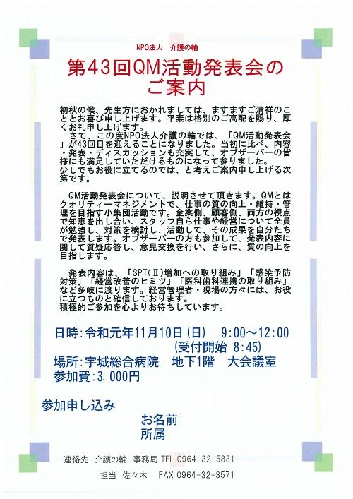 20191110第43回QM発表会 500