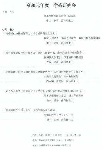 20191201reiwa03 500