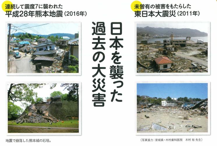 202001災害支援02 500