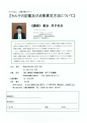 20200216菊谷セミナー 500