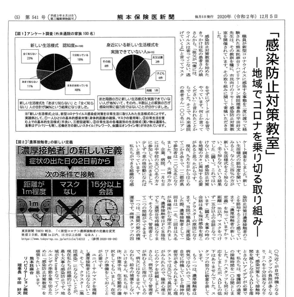 20201205熊本保険医新聞541 1000
