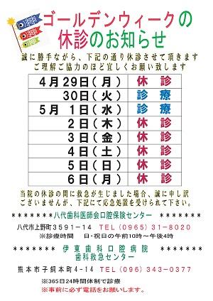 5月連休お知らせH31.5.GW 300